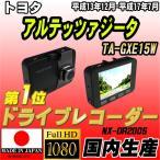 ショッピングドライブレコーダー ドライブレコーダー トヨタ アルテッツァジータ TA-GXE15W NEXTEC 【 日本製 】