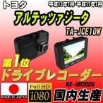 ショッピングドライブレコーダー ドライブレコーダー トヨタ アルテッツァジータ TA-JCE10W NEXTEC 【 日本製 】