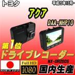 ショッピングドライブレコーダー ドライブレコーダー トヨタ アクア DAA-NHP10 NEXTEC 【 日本製 】