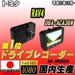 ショッピングドライブレコーダー ドライブレコーダー トヨタ RAV4 DBA-ACA36W NEXTEC 【 日本製 】