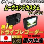 ショッピングドライブレコーダー ドライブレコーダー ダイハツ ムーヴコンテカスタム CBA-L585S NEXTEC 【 日本製 】
