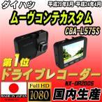 ショッピングドライブレコーダー ドライブレコーダー ダイハツ ムーヴコンテカスタム CBA-L575S NEXTEC 【 日本製 】