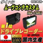 ショッピングドライブレコーダー ドライブレコーダー ダイハツ ムーヴコンテカスタム DBA-L585S NEXTEC 【 日本製 】