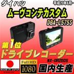 ショッピングドライブレコーダー ドライブレコーダー ダイハツ ムーヴコンテカスタム DBA-L575S NEXTEC 【 日本製 】