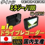 ショッピングドライブレコーダー ドライブレコーダー ダイハツ ミラジーノ1000 UA-L701S NEXTEC 【 日本製 】