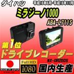 ショッピングドライブレコーダー ドライブレコーダー ダイハツ ミラジーノ1000 ABA-L711S NEXTEC 【 日本製 】