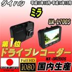 ショッピングドライブレコーダー 【 日本製 】 NEXTEC ドライブレコーダー ダイハツ ミラ UA-L700S