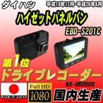 ショッピングドライブレコーダー ドライブレコーダー ダイハツ ハイゼットパネルバン EBD-S201C NEXTEC 【 日本製 】