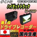 ショッピングドライブレコーダー ドライブレコーダー ダイハツ ハイゼットトラック GD-S200P NEXTEC 【 日本製 】