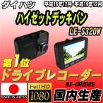ショッピングドライブレコーダー ドライブレコーダー ダイハツ ハイゼットデッキバン LE-S320W NEXTEC 【 日本製 】