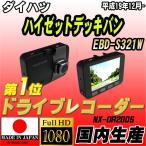 ショッピングドライブレコーダー ドライブレコーダー ダイハツ ハイゼットデッキバン EBD-S321W NEXTEC 【 日本製 】