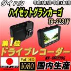 ショッピングドライブレコーダー ドライブレコーダー ダイハツ ハイゼットグランカーゴ TB-S231V NEXTEC 【 日本製 】