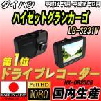 ショッピングドライブレコーダー ドライブレコーダー ダイハツ ハイゼットグランカーゴ LB-S231V NEXTEC 【 日本製 】