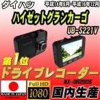 ショッピングドライブレコーダー ドライブレコーダー ダイハツ ハイゼットグランカーゴ UB-S221V NEXTEC 【 日本製 】