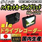 ショッピングドライブレコーダー ドライブレコーダー ダイハツ ハイゼットカーゴハイブリッド HAD-S320V NEXTEC 【 日本製 】