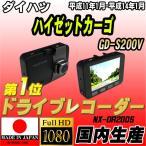 ショッピングドライブレコーダー ドライブレコーダー ダイハツ ハイゼットカーゴ GD-S200V NEXTEC 【 日本製 】