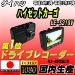 ショッピングドライブレコーダー ドライブレコーダー ダイハツ ハイゼットカーゴ LE-S210V NEXTEC 【 日本製 】
