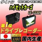 ショッピングドライブレコーダー ドライブレコーダー ダイハツ ハイゼットカーゴ LE-S330V NEXTEC 【 日本製 】