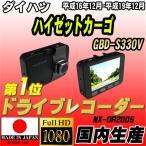 ショッピングドライブレコーダー ドライブレコーダー ダイハツ ハイゼットカーゴ GBD-S330V NEXTEC 【 日本製 】