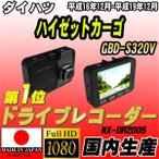 ショッピングドライブレコーダー ドライブレコーダー ダイハツ ハイゼットカーゴ GBD-S320V NEXTEC 【 日本製 】