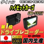 ショッピングドライブレコーダー ドライブレコーダー ダイハツ ハイゼットカーゴ GBD-S331V NEXTEC 【 日本製 】