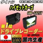 ショッピングドライブレコーダー ドライブレコーダー ダイハツ ハイゼットカーゴ GBD-S321V NEXTEC 【 日本製 】