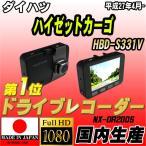 ショッピングドライブレコーダー ドライブレコーダー ダイハツ ハイゼットカーゴ HBD-S331V NEXTEC 【 日本製 】