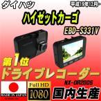 ショッピングドライブレコーダー ドライブレコーダー ダイハツ ハイゼットカーゴ EBD-S331V NEXTEC 【 日本製 】