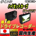 ショッピングドライブレコーダー ドライブレコーダー ダイハツ ハイゼットカーゴ EBD-S321V NEXTEC 【 日本製 】