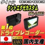 ドライブレコーダー ダイハツ タントエグゼカスタム DBA-L455S NEXTEC 【 日本製 】