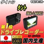ドライブレコーダー ダイハツ タント DBA-LA600S NEXTEC 【 日本製 】