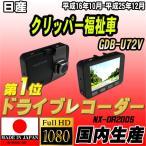 ショッピングドライブレコーダー ドライブレコーダー 日産 クリッパー福祉車 GDB-U72V NEXTEC 【 日本製 】