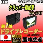 ショッピングドライブレコーダー ドライブレコーダー 日産 クリッパー福祉車 GDB-U71V NEXTEC 【 日本製 】