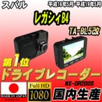 ドライブレコーダー スバル レガシィB4 TA-BL5改 NEXTEC 【 日本製 】