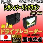 ショッピングドライブレコーダー 【 日本製 】 NEXTEC ドライブレコーダー スバル レガシィツーリングワゴン DBA-BRM