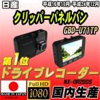 ショッピングドライブレコーダー ドライブレコーダー 日産 クリッパーパネルバン GBD-U71TP NEXTEC 【 日本製 】