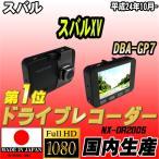ショッピングドライブレコーダー 【 日本製 】 NEXTEC ドライブレコーダー スバル スバルXV DBA-GP7