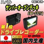 ドライブレコーダー スバル サンバーオープンデッキ EBD-S321Q NEXTEC 【 日本製 】