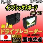 ショッピングドライブレコーダー 【 日本製 】 NEXTEC ドライブレコーダー スバル インプレッサスポーツ DBA-GP7