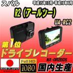 ドライブレコーダー スバル R2(アールツー) UA-RC2 NEXTEC 【 日本製 】