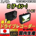 ドライブレコーダー スバル R2(アールツー) LA-RC1 NEXTEC 【 日本製 】