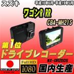 ドライブレコーダー スズキ ワゴンR RR CBA-MH21S NEXTEC 【 日本製 】
