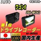 ショッピングドライブレコーダー ドライブレコーダー スズキ ワゴンR DBA-MH34S NEXTEC 【 日本製 】