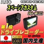 【 日本製 】 NEXTEC ドライブレコーダー スズキ スペーシアカスタム DBA-MK32S