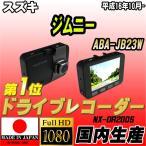 ショッピングドライブレコーダー ドライブレコーダー スズキ ジムニー ABA-JB23W NEXTEC 【 日本製 】