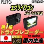 ドライブレコーダー スズキ エブリイワゴン ABA-DA17W改 NEXTEC 【 日本製 】