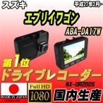 【 日本製 】 NEXTEC ドライブレコーダー スズキ エブリイワゴン ABA-DA17W