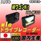 ドライブレコーダー スズキ MRワゴンWit DBA-MF33S NEXTEC 【 日本製 】