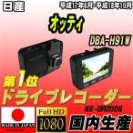 ショッピングドライブレコーダー 【 日本製 】 NEXTEC ドライブレコーダー 日産 オッティ DBA-H91W