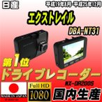 ショッピングドライブレコーダー ドライブレコーダー 日産 エクストレイル DBA-NT31 NEXTEC 【 日本製 】